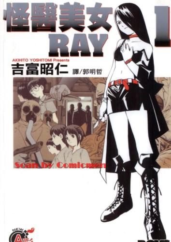 怪医美女RAY漫画
