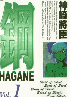 钢HAGANE