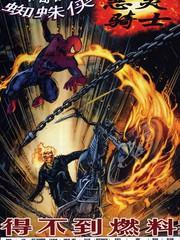 神奇蜘蛛侠和恶灵骑士