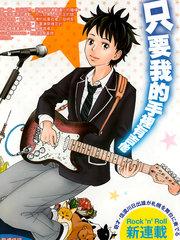 少年啊抱起吉他吧