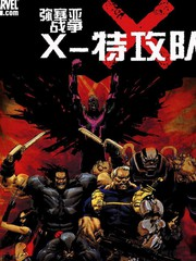 X特攻队/锁链:弥赛亚战争