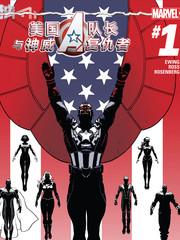 美国队长与神威复仇者Avengers NOW