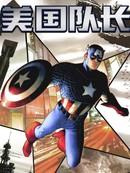 美国队长V6漫画