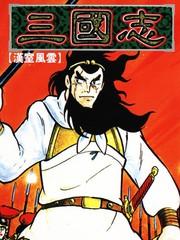 三国志漫画26