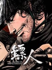 镖人漫画65
