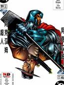 超人:钢铁之躯1991漫画
