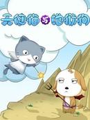 天使猫与地狱狗的日常漫画