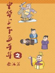中华上下五千年之秦汉篇