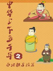 中华上下五千年之南北朝与隋篇漫画13