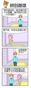 辨别雌雄漫画