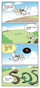 病毒携带者漫画