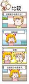 补作业漫画