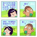 吃掉的漫画