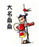 大名鼎鼎漫画