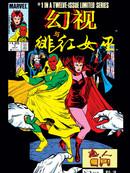 幻视与绯红女巫(1986)