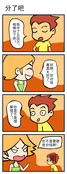 分了吧漫画