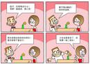 好浪漫漫画