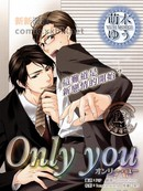 Only you漫画