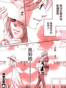 知恋之夏漫画