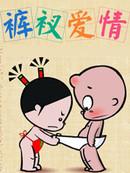 小破孩裤衩爱情漫画