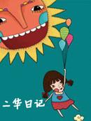 二华日记漫画