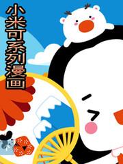 小米可系列漫画