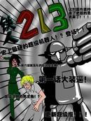 铁人213漫画