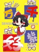 千紫万好(红)漫画