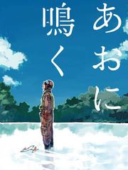 慕青而鸣漫画7