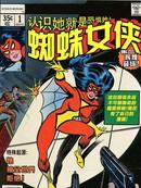 蜘蛛女侠v1漫画