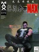 无尽传说之惩罚者MAX