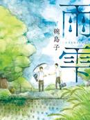 雨滴(单行本版)漫画