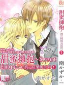 桐之院学园系列 1甜蜜拥抱漫画
