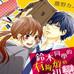 铃木同学有够麻烦的初恋