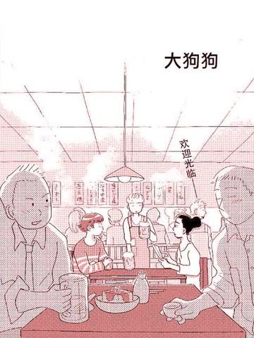 大狗狗漫画1