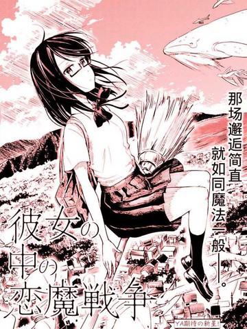 她心中的恋魔战争漫画1