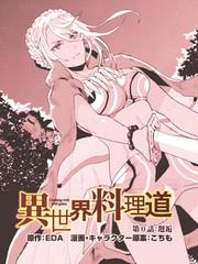 异世界料理道漫画5