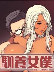 馴養女僕漫画6
