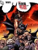 蝙蝠侠归来:布鲁斯韦恩