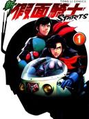 新假面骑士Spirits漫画